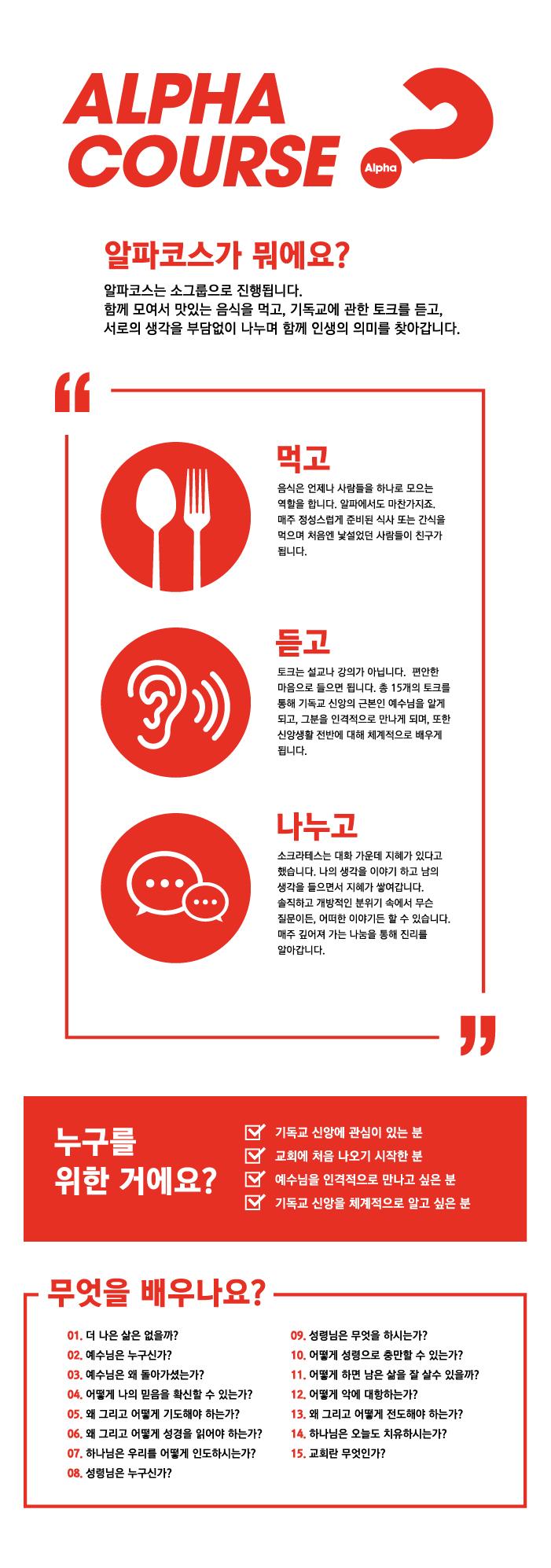 알파소개_홈페이지+업로드용+20180731-01.jpg